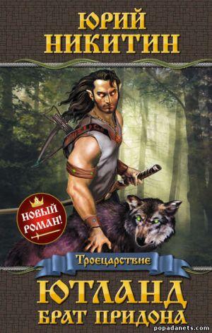 Электронная книга «Ютланд, брат Придона» – Юрий Никитин