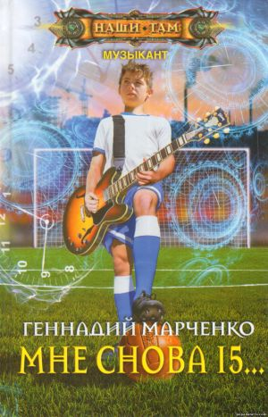 Электронная книга «Мне снова 15…» – Геннадий Марченко