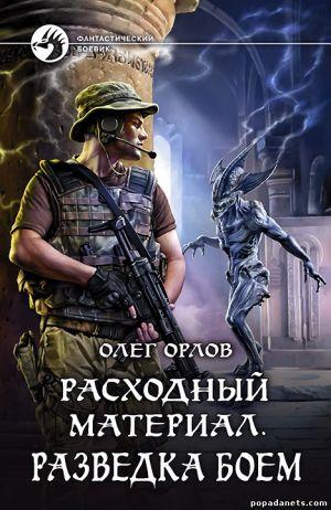 Олег Орлов. Расходный материал. Разведка боем. Расходный материал - 2