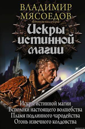 Владимир Мясоедов. Искры истинной магии. Тетралогия