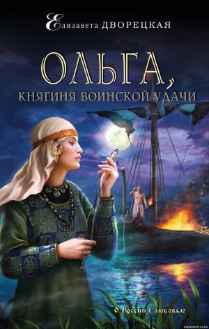 Елизавета Дворецкая. Ольга, княгиня воинской удачи. Ольга - 7