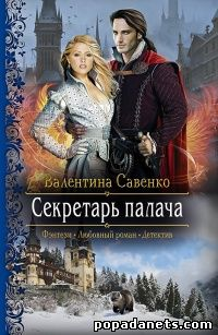 Электронная книга «Секретарь палача» – Валентина Савенко
