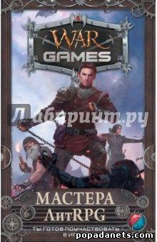 Мастера ЛитRPG.