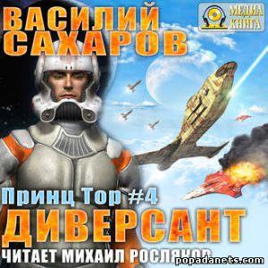 Василий Сахаров. Диверсант. Принц Тор - 4. Аудиокнига
