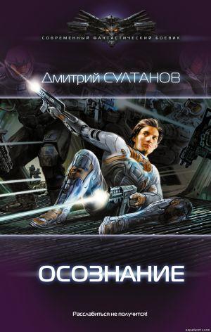 Электронная книга «Осознание» – Дмитрий Султанов