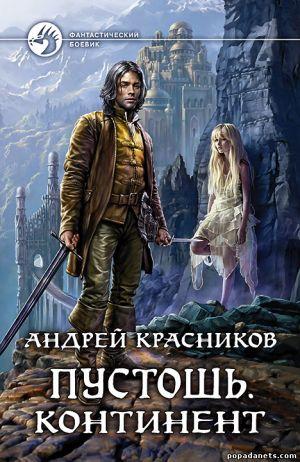 Андрей Красников. Пустошь. Континент / Пустошь - 2