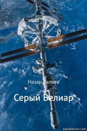 Электронная книга «Серый Велиар» – Назар Валерьевич Валеев