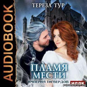 Тереза Тур. Империя Тигвердов - 3. Пламя мести. Аудиокнига
