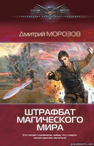 Электронная книга «Штрафбат магического мира» – Дмитрий Морозов