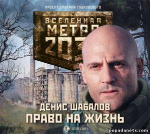 Аудиокнига «Право на жизнь» – Денис Шабалов
