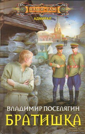 Владимир Поселягин. Братишка. Адмирал - 2