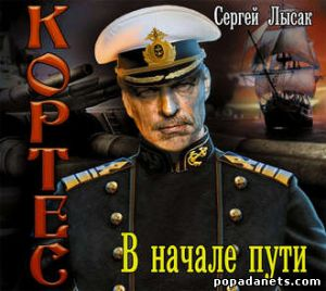Сергей Лысак. В начале пути. Кортес - 6. Аудиокнига