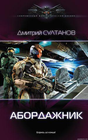 Электронная книга «Абордажник» – Дмитрий Султанов