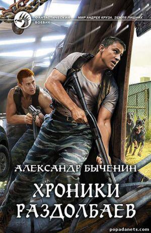 Александр Быченин. Хроники раздолбаев