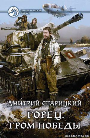 Электронная книга «Горец. Гром победы» – Дмитрий Старицкий