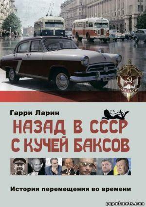Гарри Ларин. Назад в СССР с кучей баксов. История перемещения во времени