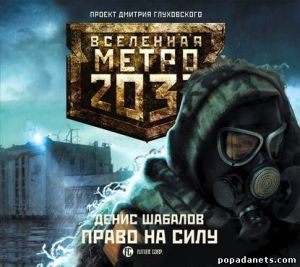 Аудиокнига «Право на силу» – Денис Шабалов