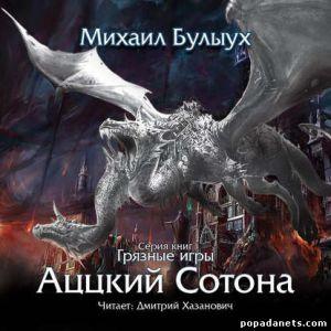 Аудиокнига «Аццкий сотона» – Михаил Булыух