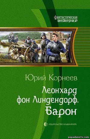 Юрий Корнеев. Леонхард фон Линдендорф. Барон
