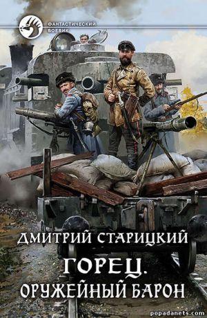 Электронная книга «Горец. Оружейный барон» – Дмитрий Старицкий