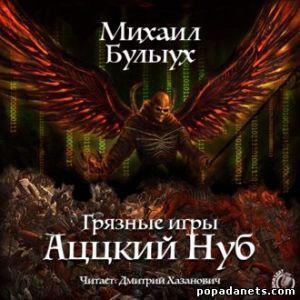 Аудиокнига «Аццкий Нуб» – Михаил Булыух