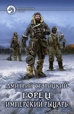 Электронная книга «Горец. Имперский рыцарь» – Дмитрий Старицкий