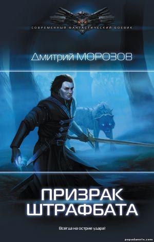 Электронная книга «Призрак штрафбата» – Дмитрий Морозов