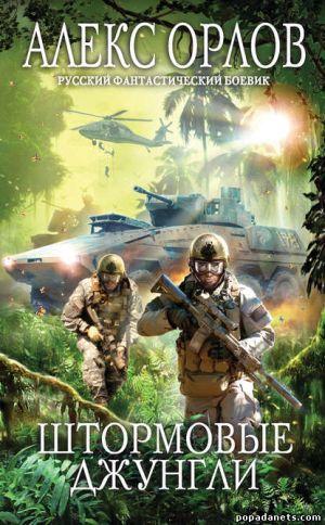Электронная книга «Штормовые джунгли» – Алекс Орлов