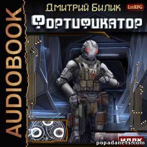 Дмитрий Билик. Фортификатор. Фортификатор - 1. Аудиокнига