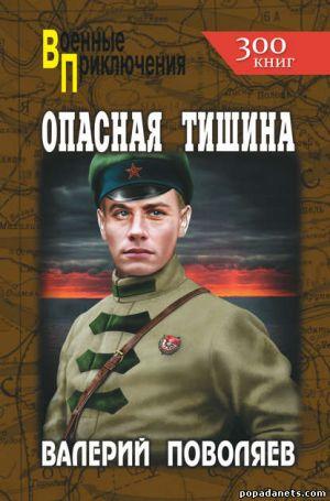 Валерий Поволяев. Опасная тишина. Военные приключения