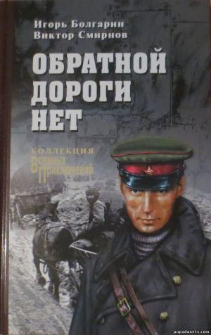 Игорь Болгарин, Виктор Смирнов. Обратной дороги нет