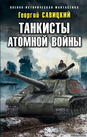 Георгий Савицкий. Танкисты атомной войны