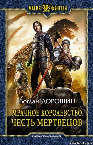 Богдан Дорошин. Мрачное королевство. Честь мертвецов
