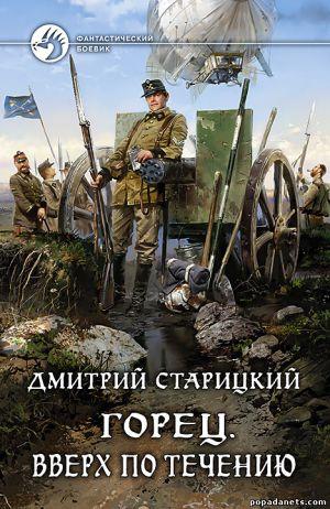 Электронная книга «Горец. Вверх по течению» – Дмитрий Старицкий