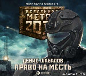 Денис Шабалов. Право на месть. Вселенная Метро 2033. Аудиокнига