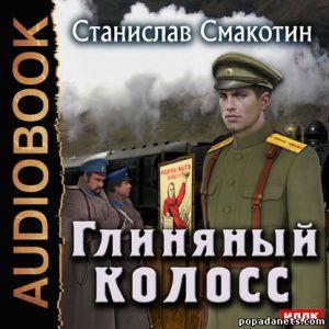 Станислав Смакотин. Глиняный колосс.