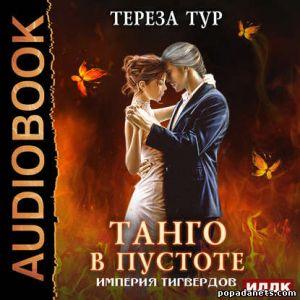 Аудиокнига «Империя Тигвердов. Танго в пустоте» – Тереза Тур