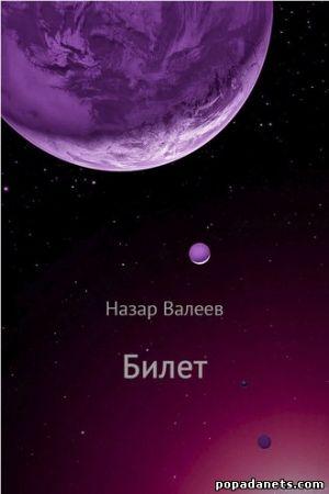 Электронная книга «Билет» – Назар Валерьевич Валеев