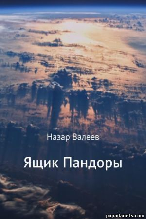Электронная книга «Ящик Пандоры» – Назар Валеев