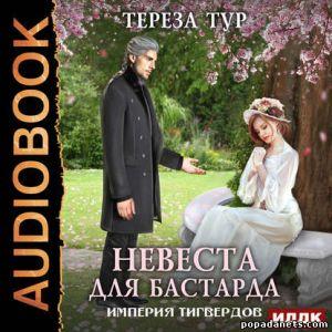 Аудиокнига «Империя Тигвердов. Невеста для бастарда» – Тереза Тур