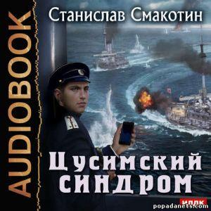 Аудиокнига «Цусимский синдром» – Станислав Смакотин