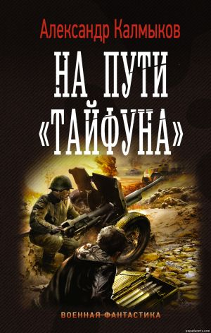 Электронная книга «На пути «Тайфуна»» – Александр Калмыков