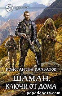 Электронная книга «Шаман. Ключи от дома» – Константин Калбазов