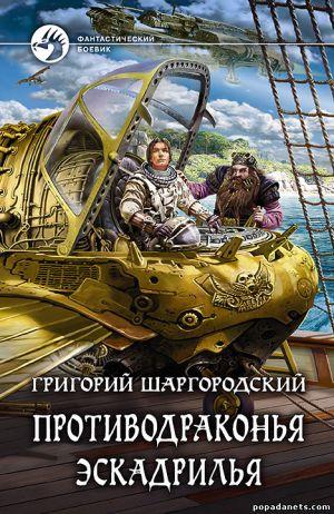 Григорий Шаргородский. Противодраконья эскадрилья. Дикий легион - 2