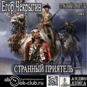 Егор Чекрыгин. Странный приятель. Странный приятель - 1. Аудиокнига