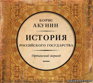 Аудиокнига «Часть Азии. История Российского государства. Ордынский период» – Борис Акунин