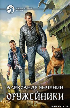 Электронная книга «Оружейники» – Александр Быченин