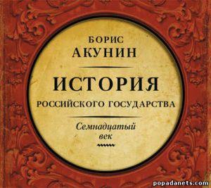 Аудиокнига «Между Европой и Азией. История Российского государства. Семнадцатый век» – Борис Акунин