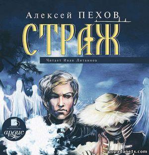 Аудиокнига «Страж» – Алексей Пехов