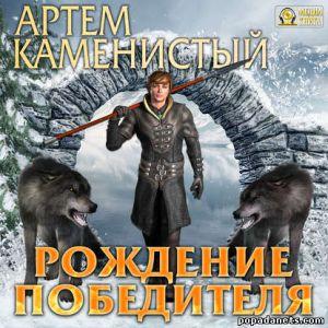 Аудиокнига «Рождение победителя» – Артем Каменистый
